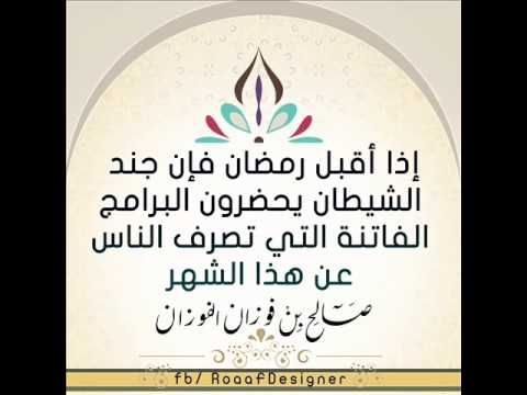 إذا أقبل رمضان فإن جند الشيطان يحضرون البرامج الفاتنة التي تصرف..