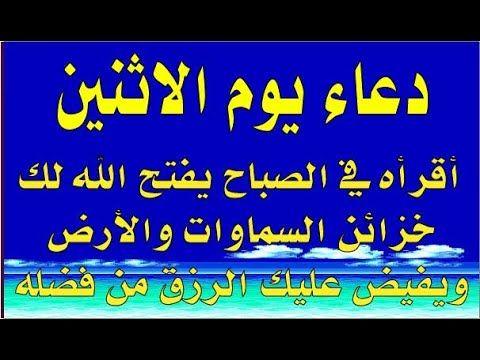دعاء يوم الاثنين أقرأه في الصباح يفتح الله لك خزائن السماوات والأرض ويفي Arabic Calligraphy