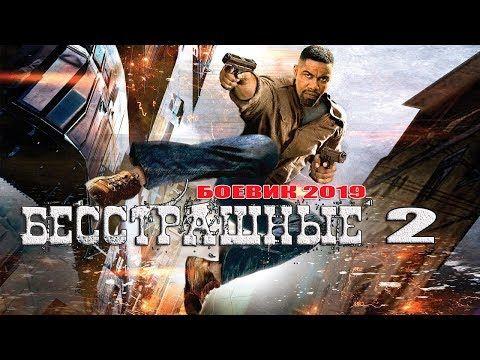 боевик 2019 показал бомбу бесстрашные 2 фильмы боевики