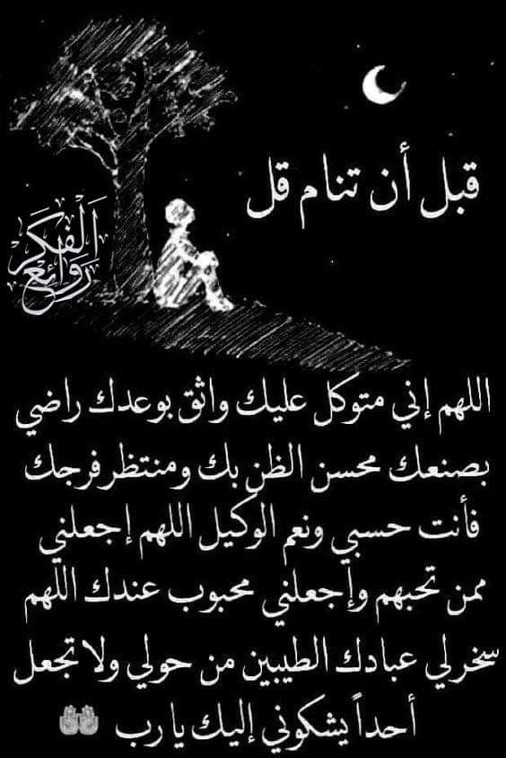 Pin By فلسطينية ولي الفخر On نوم العوافي واحلام سعيدة Islam Facts Islamic Inspirational Quotes Islamic Phrases