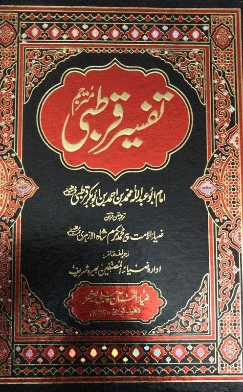 Tafseer Qurtubi Urdu 10 Vols تفسیر قرطبی اردو Quranwahadith Free Ebooks Download Books Books Free Download Pdf Pdf Books Download