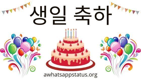 Happy Birthday In Korean Language Greeting Cool Birthday Cards Happy Birthday Best Friend Happy Birthday