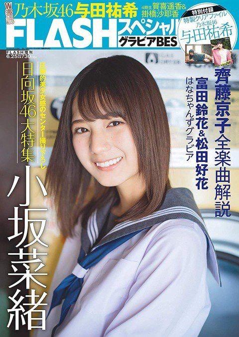 櫻坂46 おしゃれまとめの人気アイデア pinterest yoshishita 小坂菜緒 小坂 アイドル