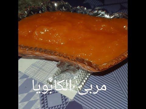 مطبخ ام وليد مربى الكابويا بذوقو الرائع Youtube Food Desserts Brownie