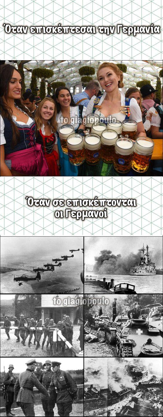 Όταν επισκέπτεσαι την Γερμανία | tο_giagiopoulo