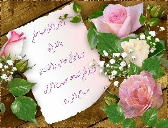 اسعد الله صباحكم بكل خير وعافية وسرور صباح الخيرات Morning Quotes Life Quotes Greetings