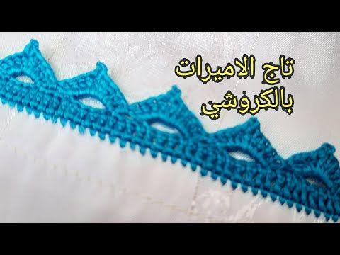 ضرس تاج الاميرات بالكروشي شكل جميل وسهل Youtube Crochet Crochet Hats Crochet Necklace