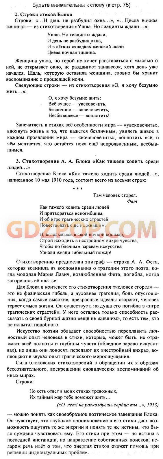 Гдз перевод с английского на русский н.а.бонк