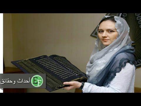 فتاة أعادت كتابة القرآن الكريم بالذهب السائل على الحرير الاسود شاهد ما حدث Youtube Turkish People Muslim Nun Dress