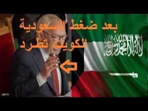 بعد ضغط السعودية الكويت تطـرد الغنوشي بعد رد الشعب الرهيــب Movie Posters Movies Poster