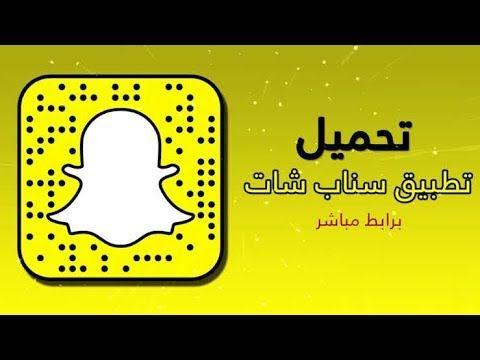 آخر تحديث من تطبيق التواصل الاجتماعي الشهير سناب شات المعروف بالانجليزية Snapchat و لكن لا يعرف ما هو سناب شات فهو احد اهم ت Snapchat Screenshot Lins Snapchat