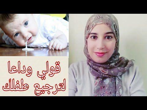 طفلك يتقيأ كثيرا كيف تعالجين ارتجاع المريء عند طفلك دون أدوية Youtube Baby Face Face Baby