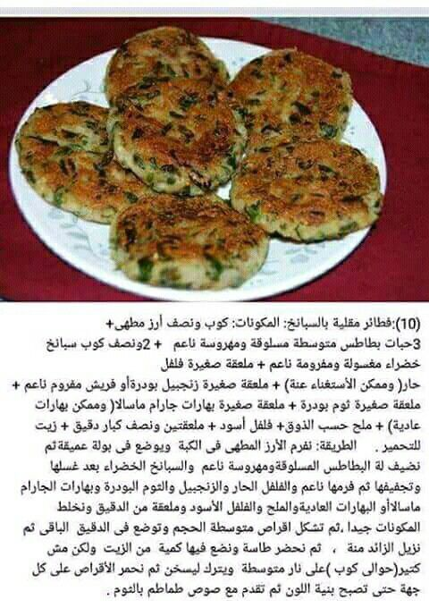 Pin By Karima Ahmed On Food And Drink Cooking Recipes Food Receipes Cooking