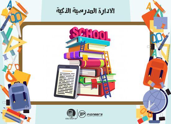 الادارة المدرسية الذكية نظام الادارة المدرسية أقوى برامج إدارة المدارس School Management Smart School Public Company