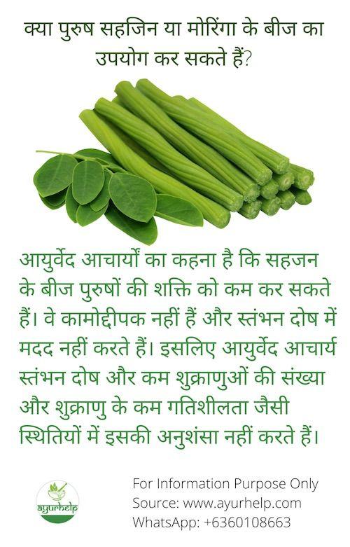 आय र व द म सहजन य ड रमस ट क य म र ग क फ यद Sahajan Moringa Drumstick In Hindi In 2020 Ayurveda Asparagus Drumsticks