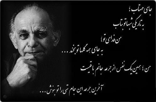 گلچین اشعار فریدون مشیری People Quotes Calligraphy Art Farsi Poem