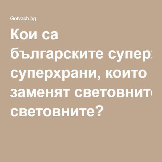 Кои са българските суперхрани, които заменят световните?