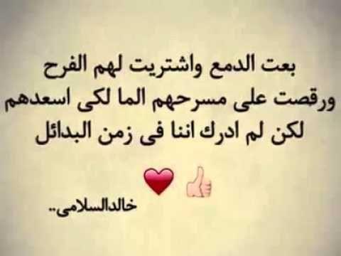 صور اشعار قصيره حزينه قصيدة قصيرة كلها شجن 5088 3 Quotes Youtube Tolga