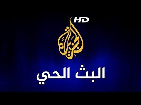 Al Jazeera Arabic Live Stream Hd البث الحي لقناة الجزيرة