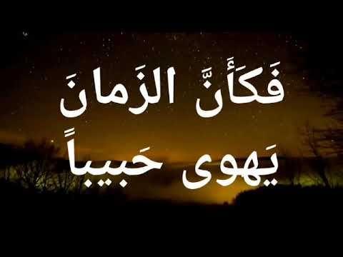 قصيدة ح س ناتي ع ند الز مان ذ نوب ل عنترة بن شداد مكتوبة روائع القلم Arabic Calligraphy Neon Signs