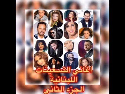 كوكتيل اجمل اغاني التسعينات اللبنانيه الجزء الثاني Youtube Planter Boxes Frame Music