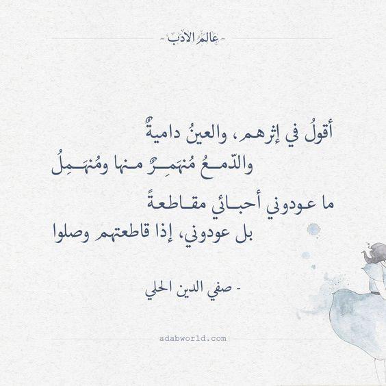 شعر صفي الدين الحلي أقول في إثرهم والعين دامية عالم الأدب Arabic Love Quotes Quotations Arabic Quotes
