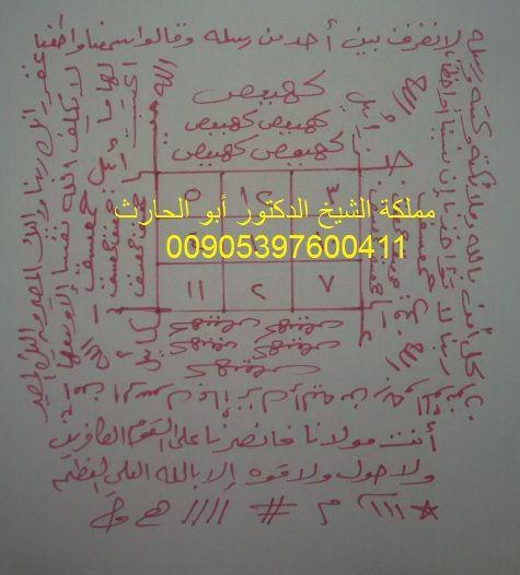 فك السحر السيء بشكل سريع ووصفة خطيرة لاستئصال السحر Temple Tattoo Sufism Free Books Download