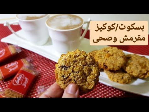 857 بسكوت مقرمش صحى 100 مغذى جدا بدون بيض و سكر و بيكنج بودر و دقيق Youtube Cooking Sweets Breakfast