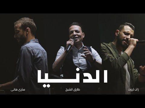 Al Donya أغنية الدنيا غدر الصحاب Zap Tharwat Sary Hany Ft Tarek El Sheikh Youtube Music Videos Music Songs Youtube
