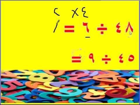 الطريقة السحرية لمعرفة خارج ناتج القسمة علي اي عدد في ثواني وتحدي Youtube