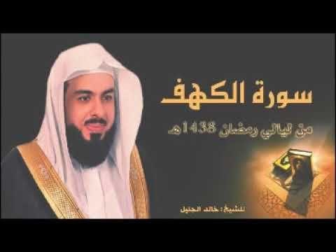 سورة الكهف بتلاوة نجدية تأسر القلوب للشيخ خالد الجليل من رمضان Youtube Flower Drawing Youtube Khalid