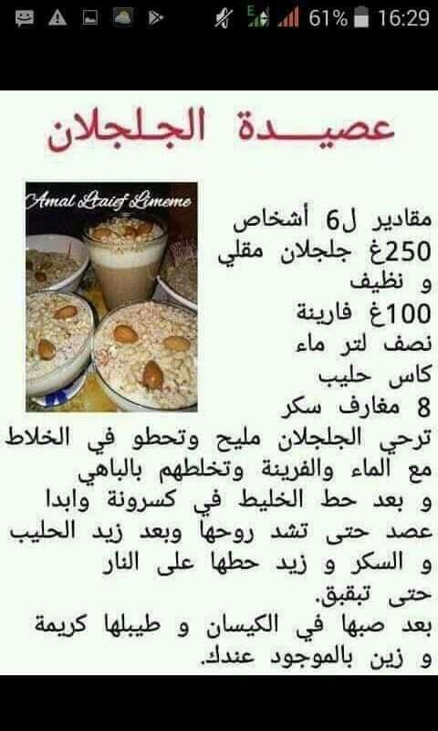 Pin By Najoua Maati On عصيدة Food Breakfast Desserts