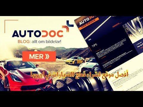 موقع قطع سيارات في أوروبا Autodoc Blog Tips