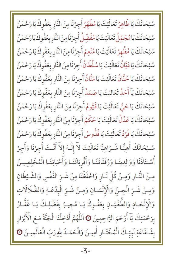 DUÂ-İ TERCÜMÂN-I İSM-İ Â'ZAM Tercüman-ı İsmi Âzâm Duası – Arapça ve Türkçe Okunuşu – Anlamı, Faziletleri Arapça 3.Sayfa
