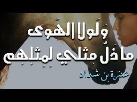 أعاتب دهرا لا يلين لعاتب عنترة بن شداد Youtube Arabic Calligraphy Calligraphy Lovely