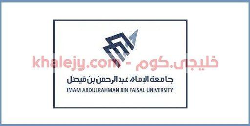 جامعة الامام عبدالرحمن بن فيصل وظائف للرجال والنساء 1441 University Convenience