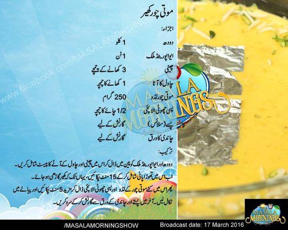 Moti Choor Kheer #Recipe in Urdu by #ShireenAnwar