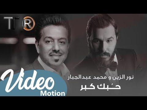 نور الزين ومحمد عبدالجبار حبك كبر النسخة الاصلية Youtube Movie Posters Movies Poster
