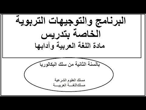 برنامج شعبة التعليم الأصيل مسلك اللغة العربية مسلك العلوم الشرعية Youtube Math Math Equations