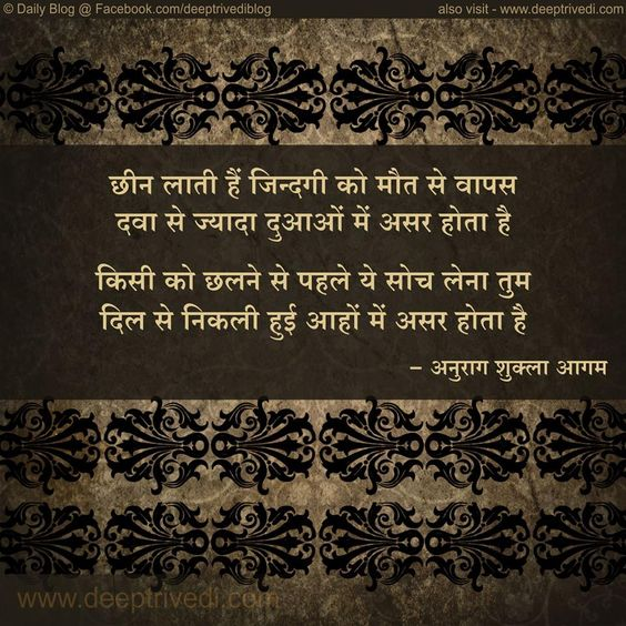 Indian, Indian Hindi And Quotes Quotes On Pinterest