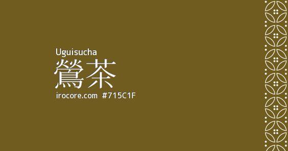 鶯茶(うぐいすちゃ)とは、鶯の羽のような褐色がかった渋みのある黄緑色のことです。|日本の色(伝統色・和色)422色の由来。