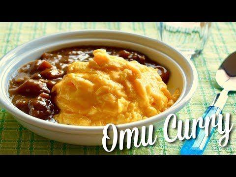How To Make Omu Curry Kare Raisu With Soft And Creamy Omelette Recipe 556 Ochikeron Youtube Omurice Recipe Recipes Omelette Recipe