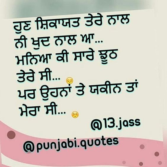 ... quotes #love #desi Sender @13.jass PUNJABI QUOTES Pinterest Love