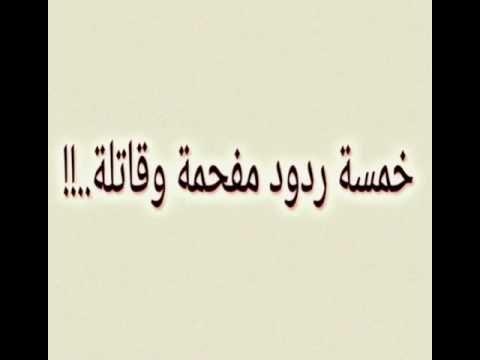 تعلم فن الرد ردود كانت مفحمة وقاتلة قصف جبهات Youtube Arabic Calligraphy Calligraphy