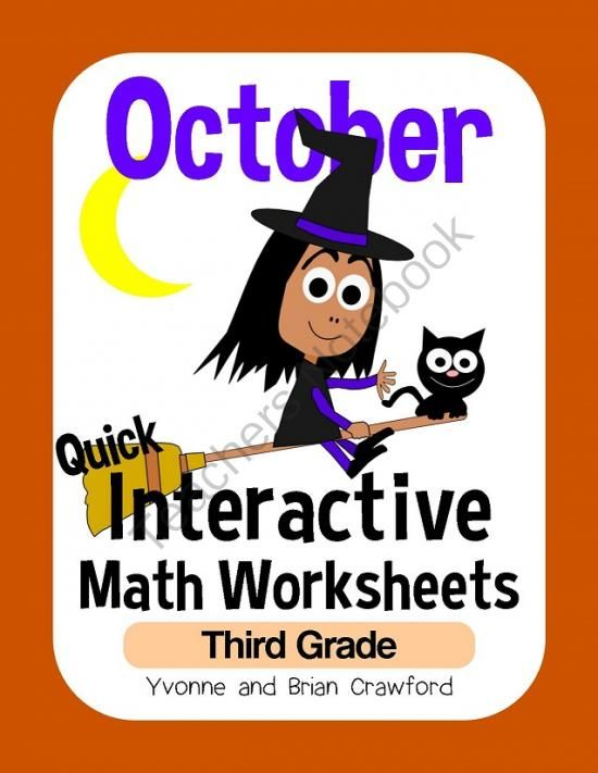 Printables Interactive Math Worksheets hojas de trabajo and productos on october interactive math worksheets third grade from yvonne crawford teachersnotebook com 41