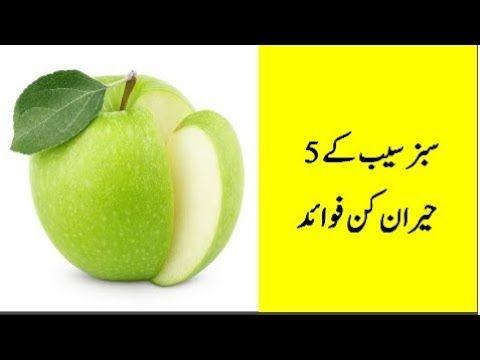 Green Apple 05 Most Wonderful Health Benefits Green Apple Ka Faide