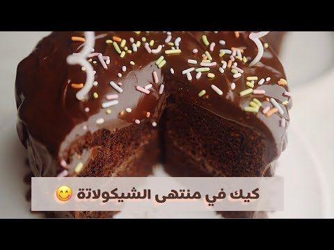 كيكة كلها شيكولاتة اقتصادية بدون أدوات ومناسبة للمبتدئين Youtube Tea Cakes Arabic Dessert Desserts