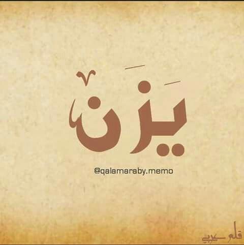 سلسلة معاني الأسماء يزن اسم موضع في اليمن سم وا به وكثيرا ما أضافوا ذو قبله والرماح اليزني ة ت نسب إلى ذي يزن وهو م Words My Pictures I Am Awesome