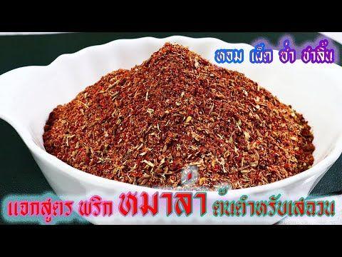 น ำพร ก Ep 45 พร กหมาล า ส ตรขาย สร างรายได เสร มต นตำหร บเสฉวนแท Spicy Sichuan Mala Szechuan Mala Youtube ในป 2021 อาหาร