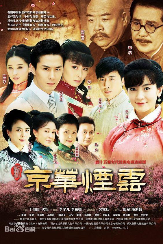 Phim Tân Kinh Hoa Yên Vân | SCTV11